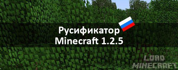 Русификатор для Minecraft 1.2.5