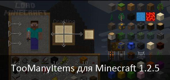 TooManyItems для Minecraft 1.2.5