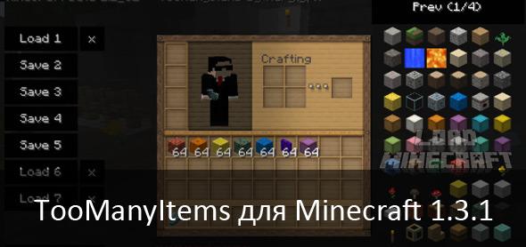 TooManyItems для Minecraft 1.3.1