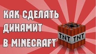 как сделать динамит в minecraft