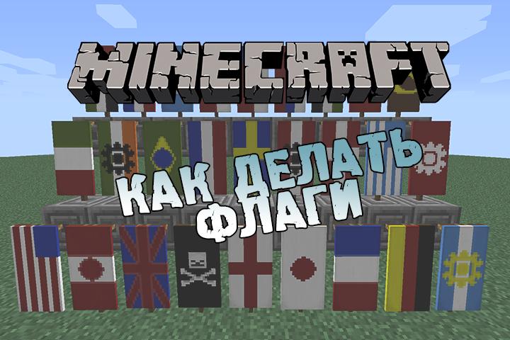 Minecraftфлаг