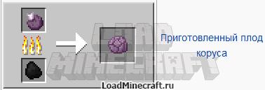 1442301083_kraft-prigotovlennogo-ploda-korusa