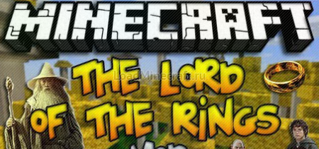The Lord of the Rings для Minecraft 1.7.10