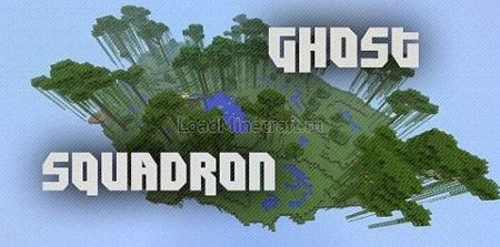 Ghost Squadron для Minecraft 1.7.10