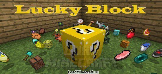 Lucky Block для Minecraft