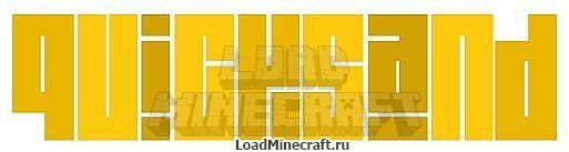 Quicksand для Minecraft