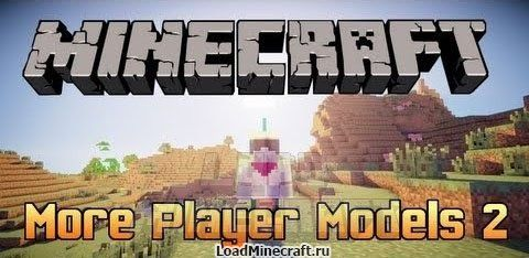 More Player Models 2 Mod 1.8.9