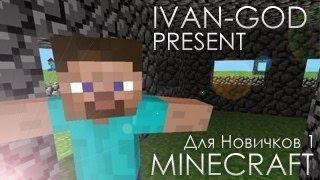 как играть в minecraft
